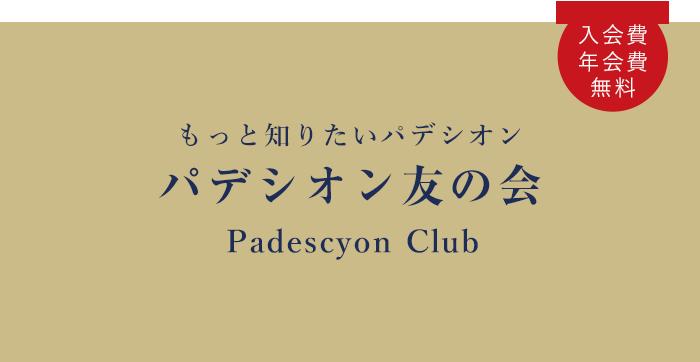 パデシオン友の会