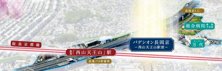 パデシオン長岡京 – 西山天王山駅前 –